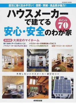 ハウスメーカーで建てる安心・安全のわが家 ポイント70 震災に強く住みやすい!信頼・実績・高品質が魅力!