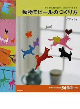 動物モビールのつくり方 ゆらゆら動き出す、かわいいカタチ 切り紙モビール54作品・82図案を収録