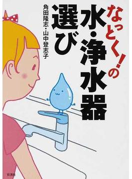 なっとく!の水・浄水器選び