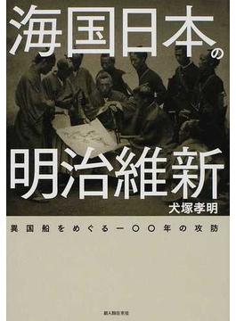 海国日本の明治維新 異国船をめぐる一〇〇年の攻防