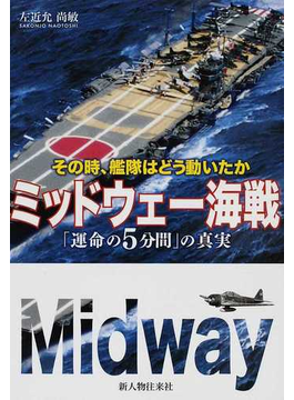 ミッドウェー海戦 「運命の5分間」の真実 その時、艦隊はどう動いたか