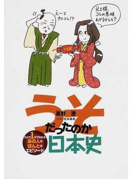 うそだったのか日本史 ひとり1分でわかるあの人のほんとのエピソード