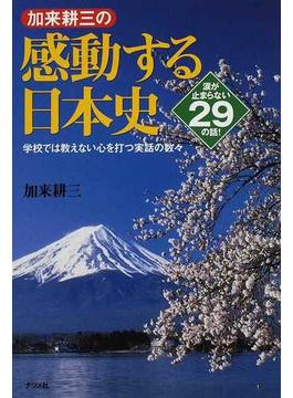 加来耕三の感動する日本史 涙が止まらない29の話! 学校では教えない心を打つ実話の数々