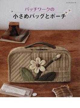 パッチワークの小さめバッグとポーチ