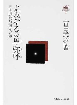古田武彦・古代史コレクション 7 よみがえる卑弥呼