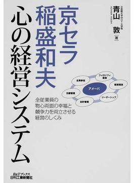 京セラ稲盛和夫心の経営システム 全従業員の物心両面の幸福と競争力を両立させる経営のしくみ