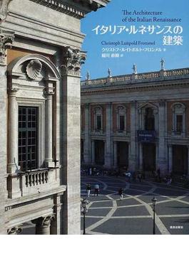 イタリア・ルネサンスの建築