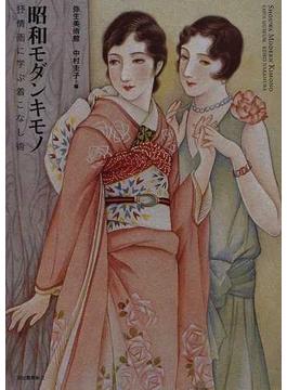 昭和モダンキモノ 抒情画に学ぶ着こなし術 新装版