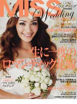 MISSウエディング 2011年秋冬号 一生に一度のロマンティック花嫁