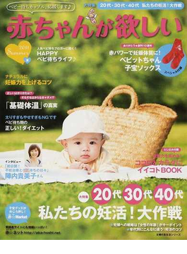 赤ちゃんが欲しい 2011Summer 大特集★20代・30代・40代私たちの妊活!大作戦