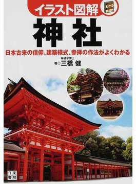 神社 日本古来の信仰、建築様式、参拝の作法がよくわかる