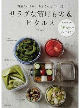 サラダな漬けもの&ピクルス 野菜たっぷり!ちょこっとつくれる 塩分ひかえめ3Stepですぐできる!