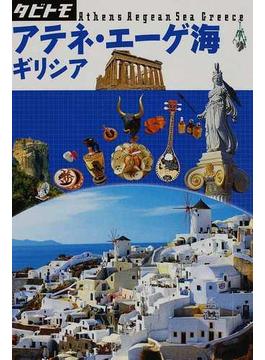 アテネ・エーゲ海 ギリシア(タビトモ)