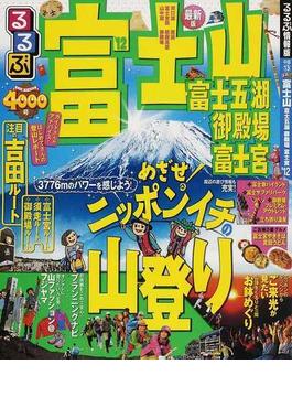 るるぶ富士山富士五湖御殿場富士宮 '12