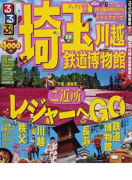 るるぶ埼玉 川越 鉄道博物館 '12