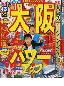 るるぶ大阪 '12