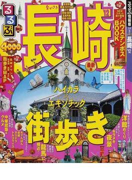 るるぶ長崎 '12