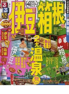 るるぶ伊豆箱根 '12
