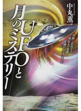UFOと月のミステリー 月面に存在する異星人の基地と女神からのメッセージ(ムー・スーパーミステリー・ブックス)