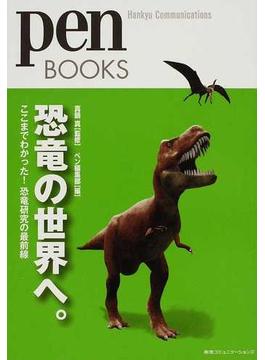 恐竜の世界へ。 ここまでわかった!恐竜研究の最前線(pen BOOKS)