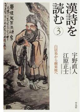 漢詩を読む 3 白居易から蘇東坡へ