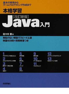 本格学習Java入門 基本の修得からゲームプログラミング作成まで 改訂新版