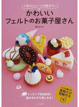 かわいいフェルトのお菓子屋さん 人気のスイーツが勢ぞろい トッピング自由自在!組み合わせも楽しめる!