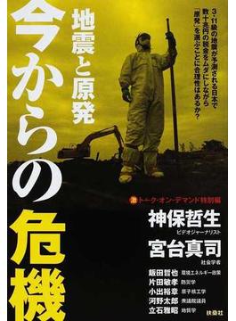 地震と原発今からの危機 激トーク・オン・デマンド特別編