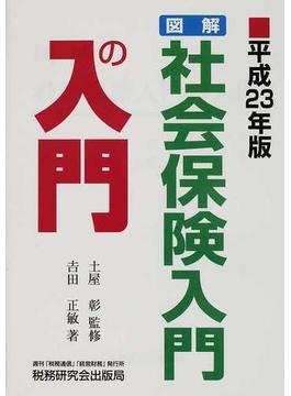 図解・社会保険入門の入門 平成23年版
