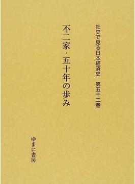 社史で見る日本経済史 復刻 第52巻 不二家・五十年の歩み