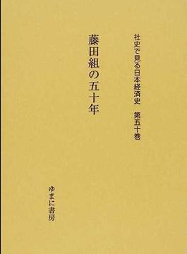 社史で見る日本経済史 復刻 第50巻 藤田組の五十年