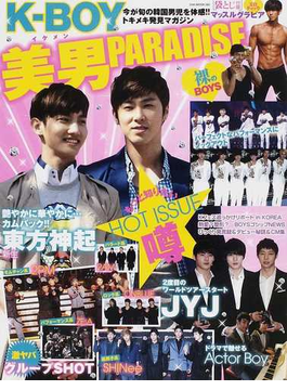 K−BOY美男PARADISE 東方神起♥JYJ♥2PM♥SHINee BOYSゴシップNEWS