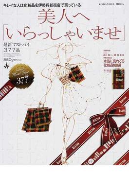 美人へ「いらっしゃいませ」 キレイな人は化粧品を伊勢丹新宿店で買っている 最新マストバイ377品