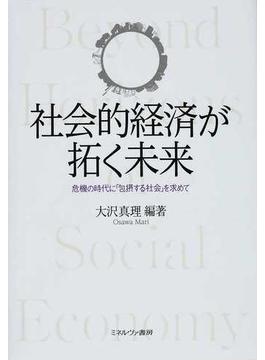 社会的経済が拓く未来 危機の時代に「包摂する社会」を求めて