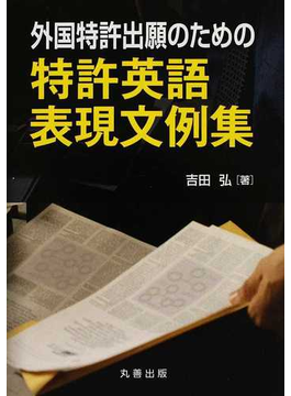 外国特許出願のための特許英語表現文例集