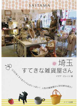 埼玉すてきな雑貨屋さん ココロをくすぐるアイテムがいっぱい!人気の雑貨屋さん全60軒を紹介!