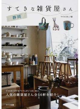 静岡すてきな雑貨屋さん ココロをくすぐるアイテムがいっぱい並ぶ人気の雑貨屋さん全56軒を紹介!