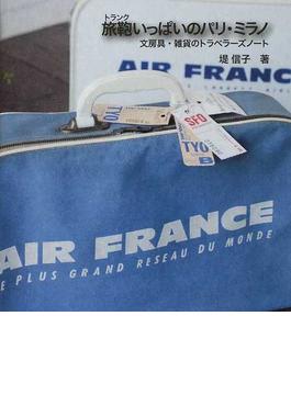 旅鞄いっぱいのパリ・ミラノ 文房具・雑貨のトラベラーズノート