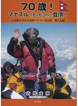 70歳!マナスル〈8163m〉登頂! 日本勤労者山岳連盟マナスル登山隊個人記録