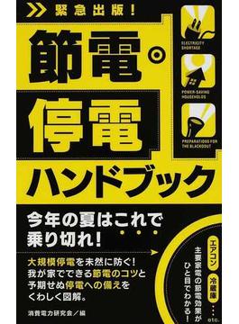 節電・停電ハンドブック 緊急出版!
