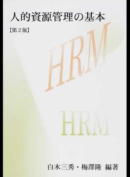 人的資源管理の基本 第2版