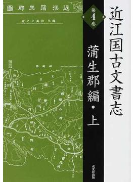近江国古文書志 復刻版 第4巻 蒲生郡編 上