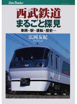 西武鉄道まるごと探見 車両・駅・運転・歴史…(JTBキャンブックス)