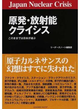 原発・放射能クライシス このままでは日本が滅ぶ