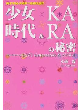 少女時代&KARAの秘密 WE♥K−POP*GIRLS!!