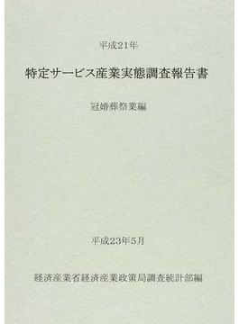 特定サービス産業実態調査報告書 冠婚葬祭業編平成21年