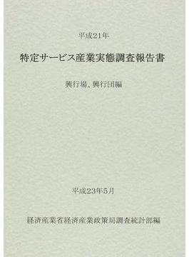 特定サービス産業実態調査報告書 興行場、興行団編平成21年