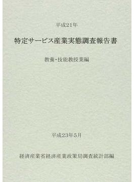 特定サービス産業実態調査報告書 教養・技能教授業編平成21年