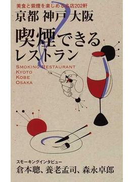 京都神戸大阪喫煙できるレストラン 美食と紫煙を楽しめる名店202軒