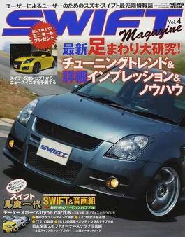 スイフト・マガジン Vol.4(2011) スズキ・スイフトユーザーのための最新カスタム情報誌